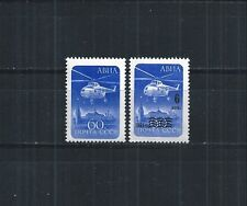 USSR 1960/61 MiNr: 2324/2566 ** ISSUE OVERPRINT HELICOPTER