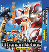 DVD ULTRAMAN MEBIUS COMPLETE TV SERIES Vol.1-50 End English Subs +FREE DVD