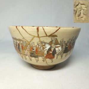 D0855: Japanese tea bowl of really old painted pottery with great NINSEI's sign