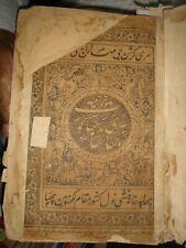 "INDIA RARE RELIGIOUS - SHRIMAD BHAGWAT IN URDU PAGES 688 ILLUSTRATED 11"" X 8"""