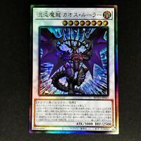 YuGiOh Japanese Chaos Ruler the Chaotic Demonic Dragon ROTD-JP043 Ultimate Rare
