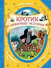 """З. Миллер """" Кротик. Любимые истории """"  Russische Bücher"""
