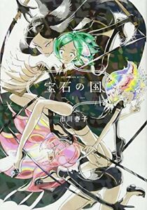 Houseki no kuni (Land of the Lustrous) vol.1 Afternoon KC comics Haruko Ichikawa