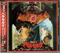 Original Soundtrack Berserk TV Anime  VAP CD 1997 New from Japan Free shipping