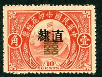 China 1920s Great Wall Revenue 10¢ Chili Prefecture Heavenly Gate MNH E274