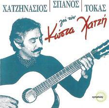 XATZHNASIOS-SPANOS-TOKAS / GIA TON KOSTA XATZH     - GREEK SONGS