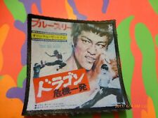 """pATCH: bRUCE lEE gAME oF dEATH 7"""" vINYL cOVER kUNG fU nOT cD dVD t-sHIRT bADGE"""