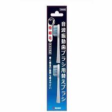 Maruman electric toothbrush Minimo Prosonic replacement brush 2 pcs Import Japan