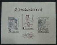 PR China 1953 C33M Ancient Scientists M/S MNH SC245a-248a