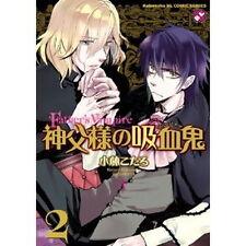 Shinpu-sama no Kyuuketsuki #2 YAOI BL Manga / KOBAYASHI Kotaro