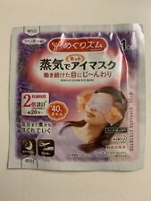 Japanese KAO Megurism Steam Warm Eye Mask Lavender 6 Pieces