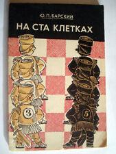 BOOK RUSSIAN DRAUGHTS - LIVRE DE JEU DE DAMES RUSSE - 1977