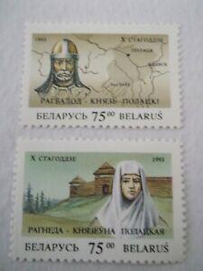 1993 Belarus Historical Persons of Belarus m/m Mi.40/41. C16