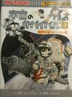 Book #3 Survival in Space Astronaut Training Comic Japanese 2009, paperback