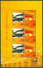 CHINA 2004-20 50th of Founding of People's Congress stamps mini-pane