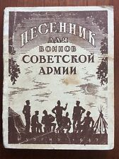 54 SOVIET ARMY'S WAR SONGS.1947.Music & Lyrics.First edition.In russian SCARCE !