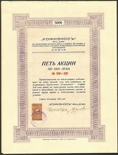 5 SHARES MANUFACTURE OF LEATHER GOODS КОЖИЗНОСЪ BULGARIA 1939 YEAR