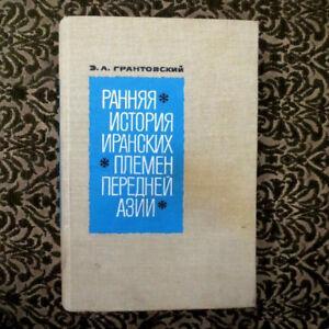 1970 История Иранских Племен Азии ASIA Iranian Tribes- Assyrian Urartian RUSSIAN