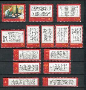 PR China 1967 W7  Poems of Mao  full set nice reprint REPLICA