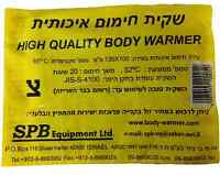 10 High Quality Seal Israeli Body/Hand Warmer Pack 20 Hours IDF Heat Camping Bag