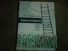 Ivan Menjeritsky В рай на катафалке Hardcover Russian