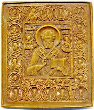 Antique Russian  Bronze Icon (1552)