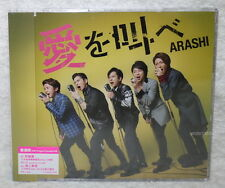 Arashi Ai wo Sakebe 2015 Taiwan CD only w/bonus trk「It's good to be bad」「I say」