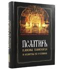 Псалтирь Каноны Панихида и молитвы по усопшим Библия Russian BIBLE PSALTER