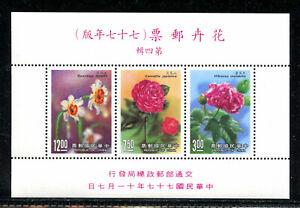 CHINA (TAIWAN) 2627a, 1988 FRUIT TREE BLOSSUMS, S/S OF 3, MNH   (CHI026)