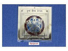 DURGA BISA YANTRA YANTRAM ENERGISED FOR PROTECTION HEALTH GOOD LUCK WEALTH THICK