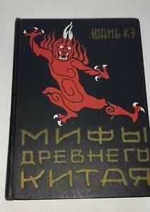Ancient Chinese Myths (Yuan Ke) 1965