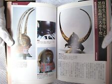 JAPANESE BOOK,ARMOR,KABUTO,HELMET,SAMURAI,SENGOKU,Real warfare, F/S