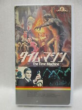THE TIME MACHINE 1960 - Japanese original RARE VHS