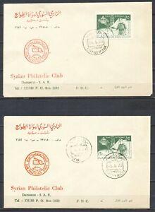 SCOUTING -9th BOYSCOUTS PAN-ARAB JAMBOREE DAMASCUS 1970 -2 FDC (Both dates)Pw333