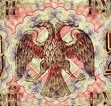 RUSSIA RUSSLAND 250 RUBLES 1917 WITH SWASTIKA AT CENTER LARGE EAGLE 156