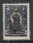 RUSSIA OFFICE IN TURKISH 1921 ERROR SIGNED SC # 326a MLH