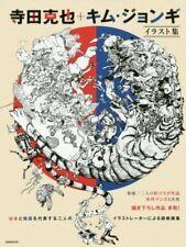 Katsuya Terada & Kim Jung Gi Illustrations Art Collection Book Japan