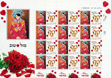 ISRAEL 2014 - 2015 WEDDING DRESSES SERIES CHINESE BRIDE SHEET MNH