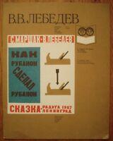 Marshak S. KAK RUBANOK Russian Soviet children book illustration by Lebedev V.