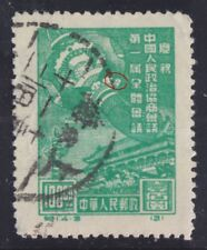 1949 LANTERN GATE OF HEAVENLY PEACE 100$ USED FIRST PRINT  SCT. 3