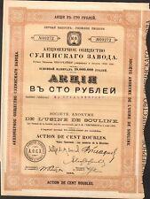 Usine de SOULINE (RUSSIE) (D)