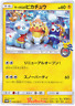 Sapporo's Pikachu  005/SM-P PROMO Pokemon Japanese US Seller NM-