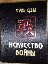 """Nouveaux mini 3"""" livres russes de luxe Sun Tzu """"Art of War"""" Cadeau souvenir Book"""