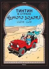 Tintin in Russian: Land of Black Gold / Tintin v Strane Chernogo Zolota by M...