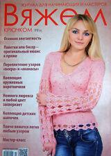 Crochet Pattern Magazine for Beginner #99 in Russian. Sweater Coat Hat Shawl
