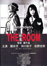 Sion Sono's THE ROOM (1993) his lost masterpiece w/English subs DVD NTSC NEW