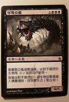 4x Massacre Wurm MBS No46 Mirrodin Besieged T-Chinese Magic MTG MR card X4