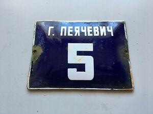 Vintage rare enamel street number 5 plate metal sign white/blue used 1950's