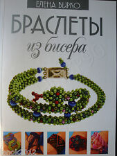 B11 BEADING BEADWORK BEAD BEADED Bracelets Virco BOOK MAGAZIN #8