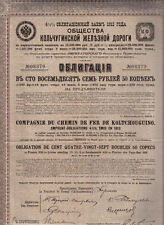 Russia Imperial 1913 Kolchugino railway 4.5% Bond 187.5 roub Uncancelled coupons